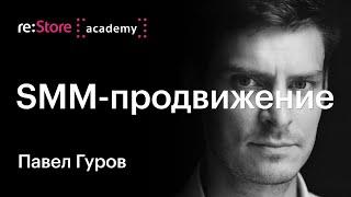 SMM 2020: профессиональное продвижение контента с помощью iPhone. Павел Гуров (Академия re:Store)