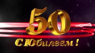 Футаж Поздравляем с юбилеем 50 лет