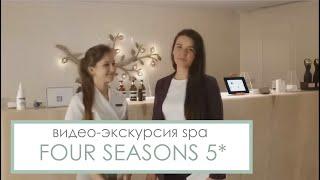 Обзор spa зоны отеля FOUR SEASONS в Санкт Петербурге вместе с Кариной журавлевой