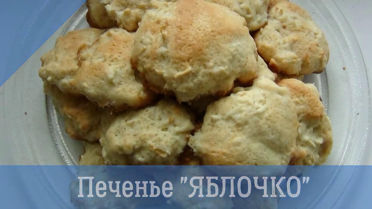 Печенье яблочко кулинарный рецепт