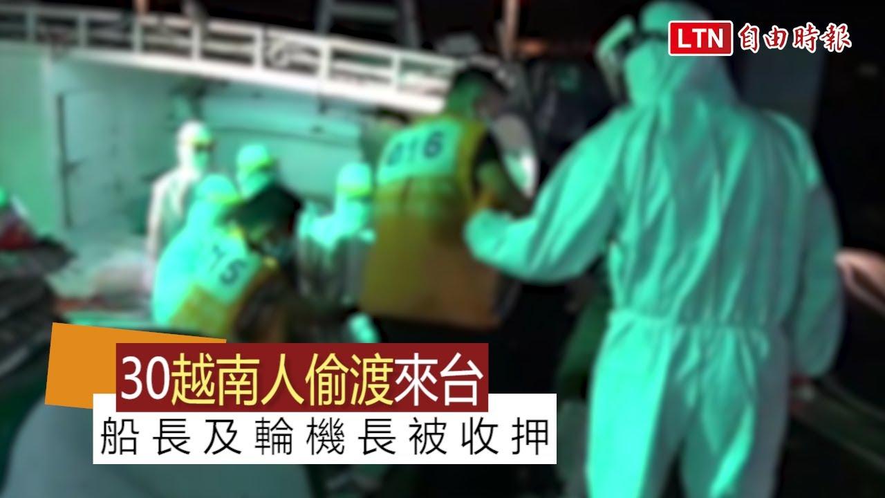 接應30越南人偷渡來台 船長及輪機長被收押(海巡署高雄查緝隊提供)