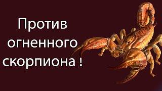 Против огненного скорпиона ! ( Mutant fighting cup 2 )