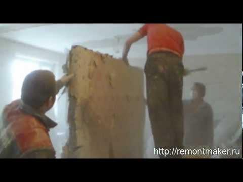 видео: Демонтаж в Сталинке