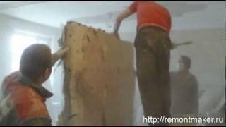 видео Сколько стоит демонтаж в квартире? Разберемся!