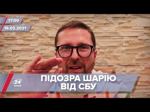 Про головне за 17:00: Блогер Анатолій Шарій отримав підозру від СБУ