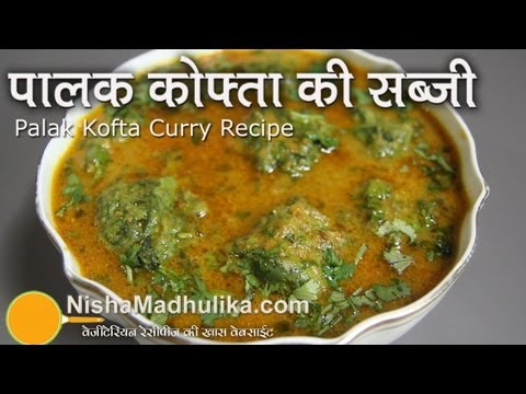 Palak Kofta Curry Recipe -  Spinach kofta Curry Recipe Travel Video