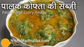 Palak Kofta Curry Recipe -  Spinach Kofta Curry Recipe