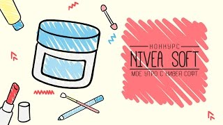 МОЕ УТРО NIVEA Soft // КОНКУРС ОТ NIVEA И Kate Clapp | Keep.It.Ok.