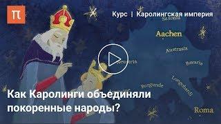 Каролингская империя как политический проект - Александр Сидоров