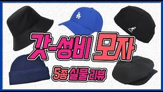 모자 추천 브랜드 총정…