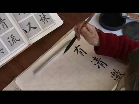Prof Chen Practice Standing Script Calligraphy  - The Orchid Pavilion Preface(2)