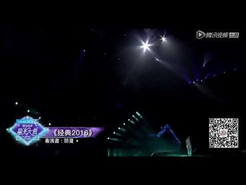 Hu Xia 胡夏 你在终点等我 live 2016 Top OST Tencent Star Awards