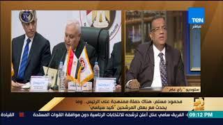 رأى عام - محمود مسلم: الرئيس السيسي هو الأقدر في الفترة الحالية ولا يجب أن نفتت جهود 30 يونيو thumbnail