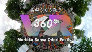 【360VR】ヴァーチャル体験!! 盛岡さんさ踊り/Virtual Tour of Morioka Odori Festival