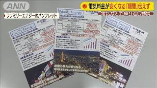 「電気料金が安くなる」 期間伝えず業務停止命令(19/12/06)