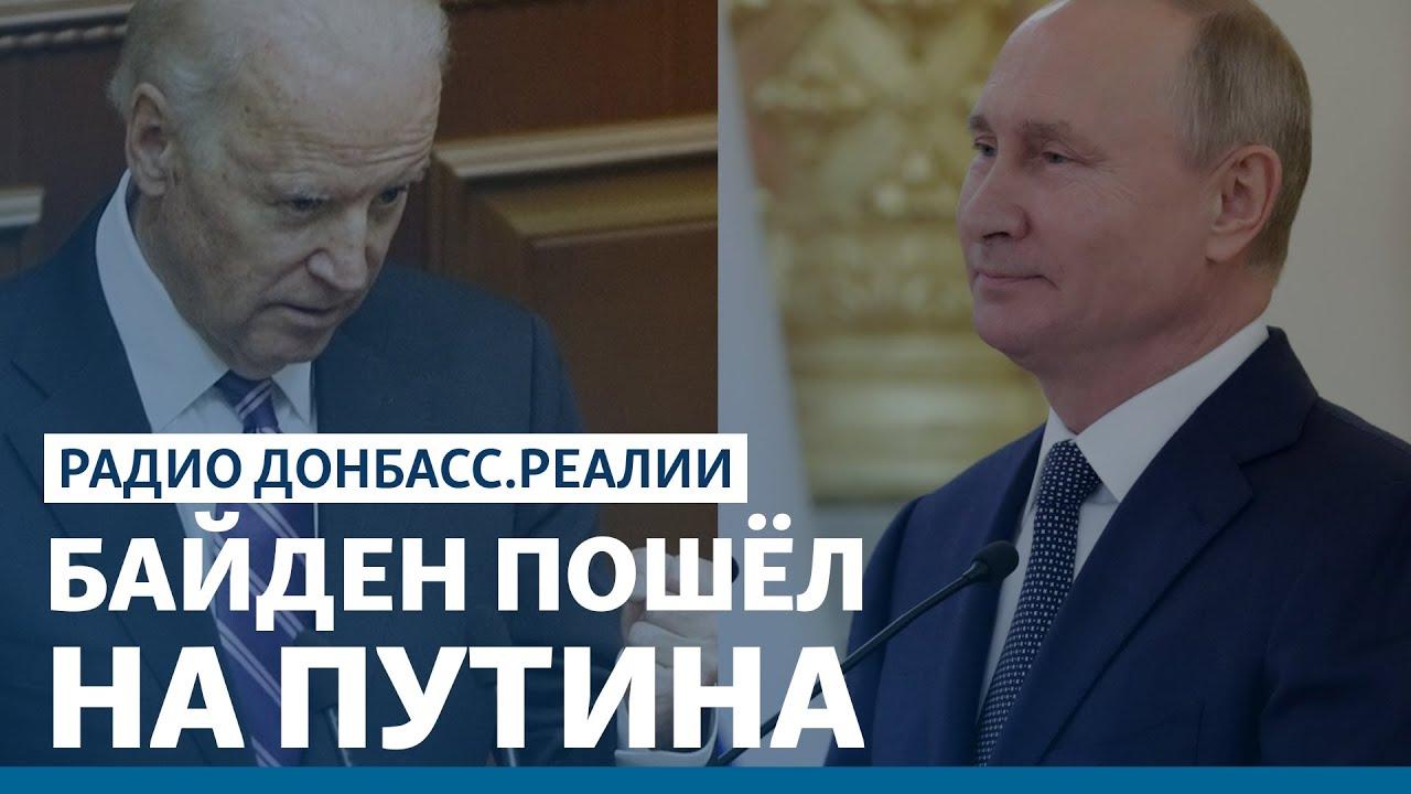 Охота на Путина: чего добьются Байден и Зеленский | Радио Донбасс Реалии