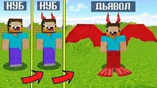 КАК МЕНЯЛСЯ НУБ ДЕМОН ЖИЗНЕННЫЙ ЦИКЛ В Майнкрафте! Minecraft Мультики Майнкрафт троллинг Нуб и Про