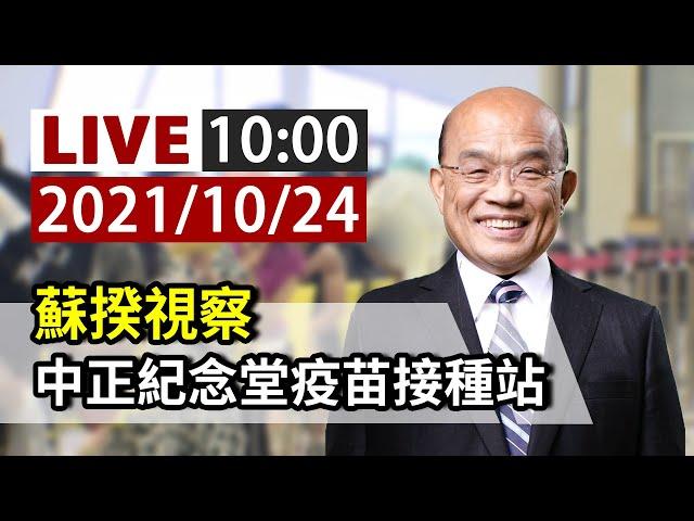 【完整公開】LIVE 蘇揆視察 中正紀念堂疫苗接種站