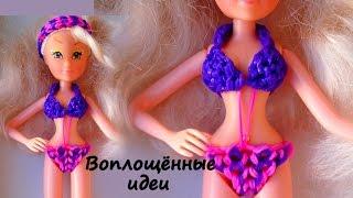 Одежда для кукол Винкс из резинок.Браслеты из резинок без станка.Монстер Хай Monster High