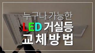 LED거실등 150W 교체 방법
