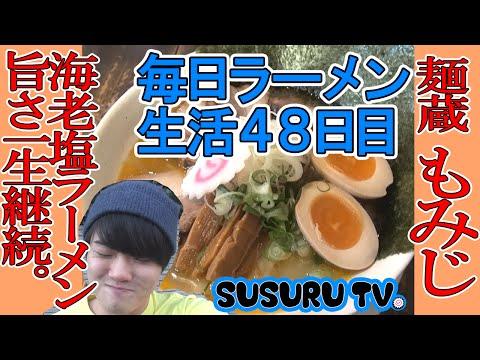 【毎日ラーメン生活】麺蔵もみじ こんなに旨いとは…海老塩ラーメンをすする【あっさり】SUSURU TV第48回
