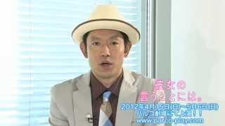 チケット情報 http://www.pia.co.jp/variable/w?id=112596 脚本家・北川...