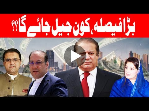 Panama Ka Hungama - Supreme Court to rule on PM Nawaz's fate - Headlines - 10:00 AM - 28 July 2017
