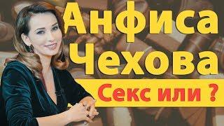 Анфиса Чехова о своей груди, голых фото и выборе между сексом и шоколадом. Звездные игры. [2018]