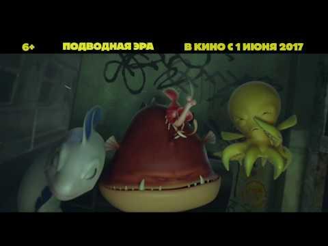 Подводная эра | Ролик 5 секунд | в кино с 1 июня