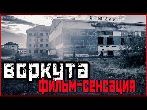 Жизнь за уголь [История Воркуты | Хроники заполярья #1]
