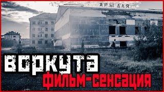 Жизнь за уголь [История Воркуты   Хроники заполярья #1]