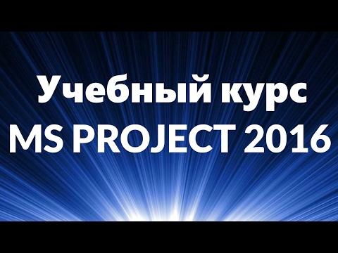 Скачать и установить бесплатно русскую версию MS Project 2016