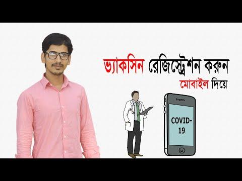 ভ্যাকসিন রেজিস্ট্রেশন | vaccine registration bd | covid-19 vaccine