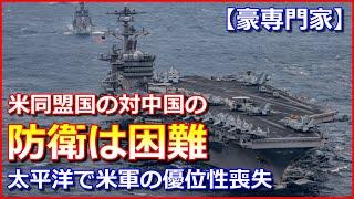 【豪専門家】米同盟国の対中国の防衛は困難、太平洋で米軍の優位性喪失 新アチソンライン 検索動画 12