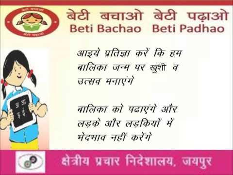 beti bachao in hindi