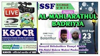 Mahlarathul Badriyya - Madaka Thangal &  Hakeem Madani Pandavarakallu @ N.C RAOD SSF UNIT 23-09-2018
