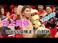 【全世界戦】井上尚弥 WBSS優勝までの軌跡 naoya inoue