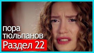 пора тюльпанов - часть 22 (русские субтитры)