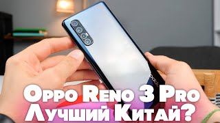 Обзор Oppo Reno 3 Pro | Месяц спустя