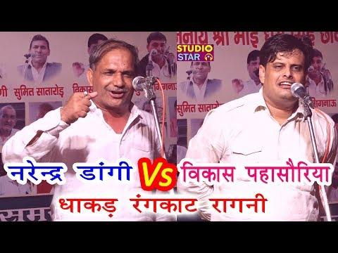 NARENDER DANGI Vs VIKAS PASORIYA | धाकड़ रंगकाट रागनी | Latest Haryanvi Rangkat Ragni