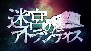 純情のアフィリア ワンマンライブツアー2018 迷宮のアトランティス 4月2...