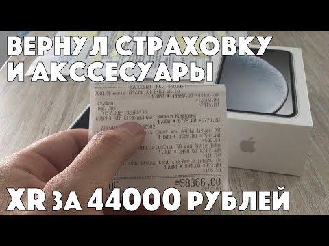 IPhone XR за 44.000₽ 🔥 подписчик смог вернуть страховку и аксессуары в Связной