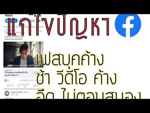 เฟสบุ๊คค้าง ช้า โหลดภาพช้า ดูวีดีโอภาพค้าง ช้า ไม่ตอบสนอง แก้ไขปัญหาง่ายๆ มาดูกัน