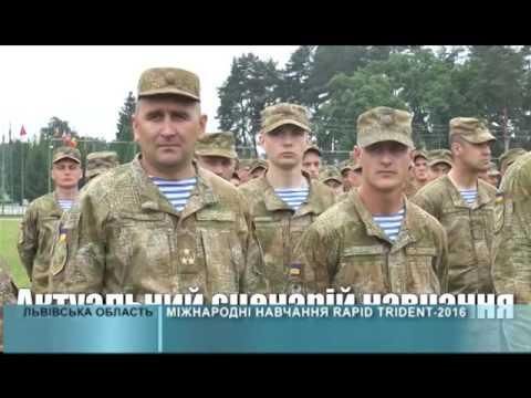 Міжнародні військові навчання