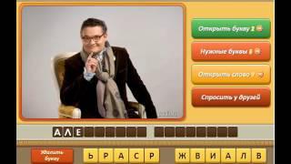 Игра Угадай личность Одноклассники как пройти 366, 367, 368, 369, 370 уровень, ответы.