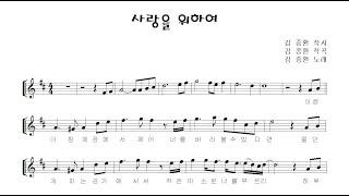 """""""사랑을 위하여"""" 알토 색소폰 연주 김은산"""