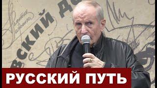 Русский Путь - Михаил Веллер в Доме Книги 27 09 2019