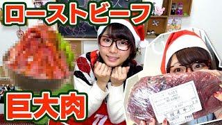 こんにちは!えっちゃんです♪ 今回はクリスマスイブということで悦飯!...