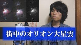 自宅(光害地)からオリオン大星雲を撮影~その感想と今後導入したいモノ~