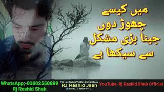 Sad Poetry's  Sad Ghazal Urdu Voice Rj Rashid Shah